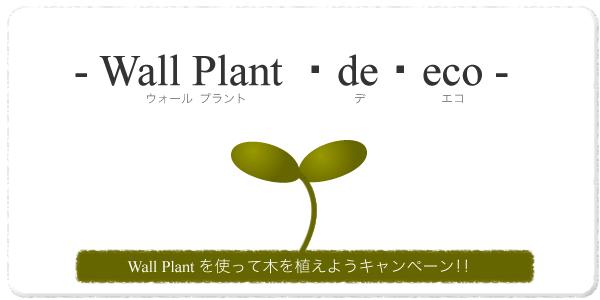 Wall Plant ・ de ・ eco (ウォール・プラント で エコ) キャンペーン「Wall Plant を使って木を植えよう!!」