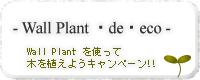 Wall Plant・de・eco